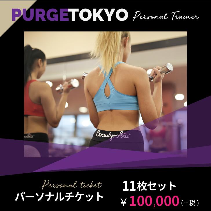PURGE TOKYOパーソナルチケット11枚セット